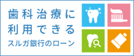 歯科医療に利用できるスルガ銀行のローン