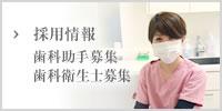 神戸市北区西鈴蘭台の高橋歯科、採用求人情報。歯科助手アルバイト、歯科衛生士アルバイト募集中。